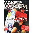 WAKEboarder MAGAZINE(ウェイクボーダー・マガジン) #048 (ハイウインド2012年10月号増刊) [雑誌]