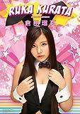 倉田瑠夏(アイドリング!!!) カレンダー 2014年