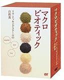 マクロビオティック ~リマ・クッキング・スクールの自然食~DVDBOX