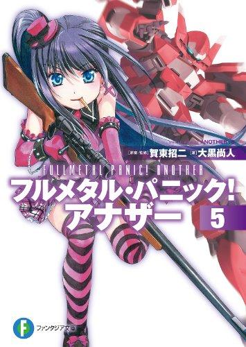 フルメタル・パニック!アナザー5 (富士見ファンタジア文庫)