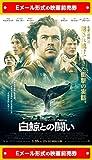 『白鯨との闘い』 映画前売券(ムビチケEメール送付タイプ)