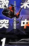 米中激突1 - 南洋の新冷戦 (C・NOVELS)