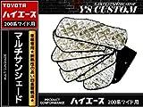 ★ハイエース200系 スーパーロング★遮光サンシェード★/インテリア 遮光カーテン ワイド ボディ