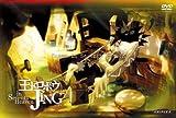 王ドロボウ JING in Seventh HeavenII [DVD]