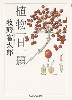 Amazon.co.jp: 新牧野日本植物...