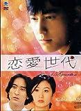 恋愛世代 コレクターズBOX [DVD]