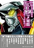 オトナアニメCOLLECTION いまだから語れる80年代アニメ秘話~スーパーロボットの時代~