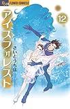アイスフォレスト 12 (フラワーコミックス α)