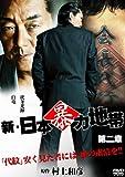 新・日本暴力地帯 第二章 [DVD]