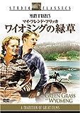 マイ・フレンド・フリッカ ワイオミングの緑草[DVD]