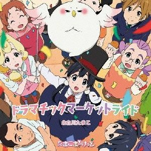 TVアニメーション「たまこまーけっと」オープニングテーマ ドラマチックマーケットライド