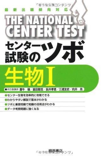 センター試験のツボ生物1