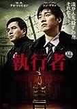 執行者 [DVD]