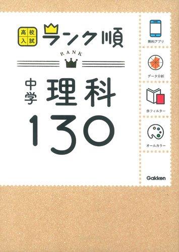 中学理科130: アプリをダウンロードできる! (高校入試ランク順 3)
