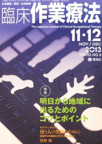 臨床作業療法 2013年 11+12月号 [雑誌]