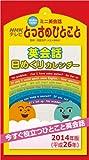 NHKテレビミニ英会話とっさのひとこと日めくりカレンダー カレンダー 2014年