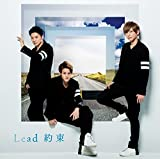 Always Love♪Lead