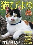 猫びより 2015年 03 月号 [雑誌]