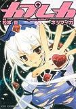 カプレカ(3) (CR COMICS)