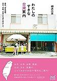 わたしのすきな台湾案内 ~台北、台北近郊。台中、台南、高雄にも足をのばして~