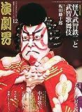 演劇界 2011年 12月号 [雑誌]