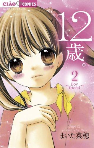 12歳。(2) (ちゃおコミックス)
