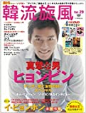 韓流旋風 Vol.29 (COSMIC MOOK)