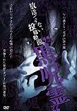 """放送できない投稿動画""""黒呪霊"""" [DVD]"""