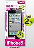 【iPhone5対応】液晶画面保護フィルム のぞき見防止効果ミラーフィルムVGF-MR-PH5SE 2枚入り