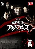 DVD恐怖劇場アンバランス Vol.2