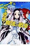 ニーナとうさぎと魔法の戦車〈5〉 (集英社スーパーダッシュ文庫)