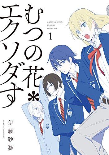 むつの花✻エクソダす(1) (ガンガンコミックス)