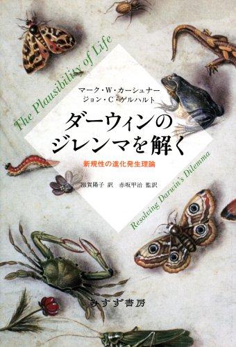 ダーウィンのジレンマを解く―新規性の進化発生理論