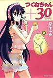 つくねちゃん+30 2 (バンブーコミックス)
