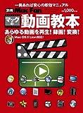 別冊Mac Fan マックの動画教本 ~Mac OS X Lion対応!あらゆる動画をMacで再生!録画!変換!~ (マイコミムック) (MYCOMムック 別冊Mac Fan VOL. 9)