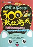 img - for 300 Extra-Class Sudoku Games (Chinese Edition) book / textbook / text book
