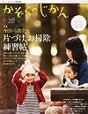 かぞくのじかん 2012年 12月号 [雑誌]