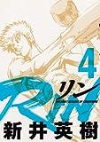 新井英樹「RIN」第4巻