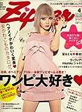 Zipper (ジッパー) 2008年 04月号 [雑誌]