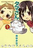タマさん 1 (1) (まんがタイムコミックス)