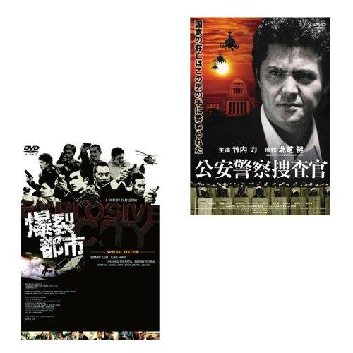 伝説の刑事ドラマ特集!爆裂都市+公安警察捜査官 DVD2枚セット (1WeekDVD)