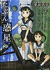 たぶん惑星(2) (IDコミックス REXコミックス)
