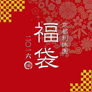 京都利休園 2016年福袋 5,000円 スイーツ お茶 17,100円相当 金粉付き