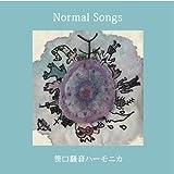 ノーマルソングス+H