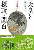 天皇の歴史(3) 天皇と摂政・関白