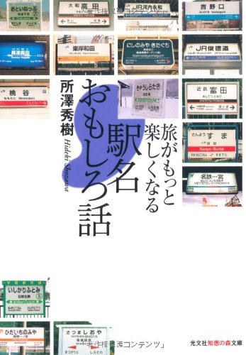 駅名おもしろ話―旅がもっと楽しくなる (光文社知恵の森文庫)