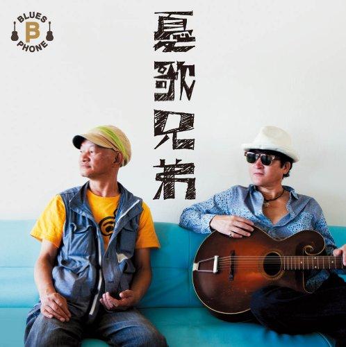 憂歌兄弟【LP(重量盤)+CD】