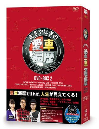 おぎやはぎの愛車遍歴 NO CAR, NO LIFE! DVD-BOX 2