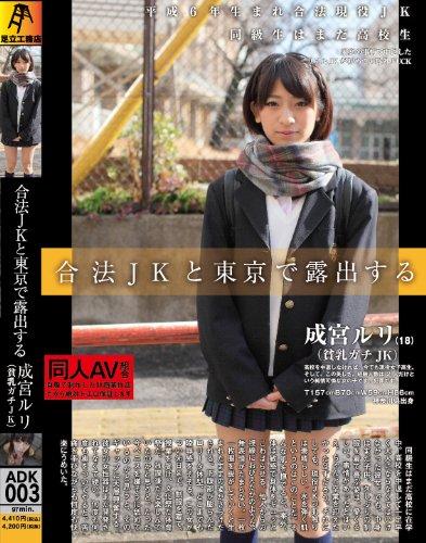 合法JKと東京で露出する [DVD]