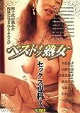 ベストオブ熟女 セックス専科3 【ONED-909】 [DVD]